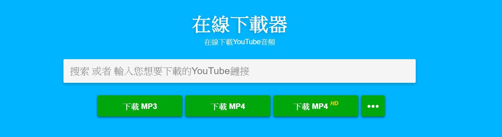 YouTubeTo 網頁畫面