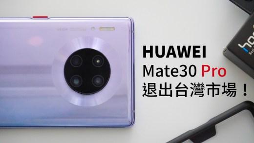 HUAWEI Mate 30 Pro 不來了