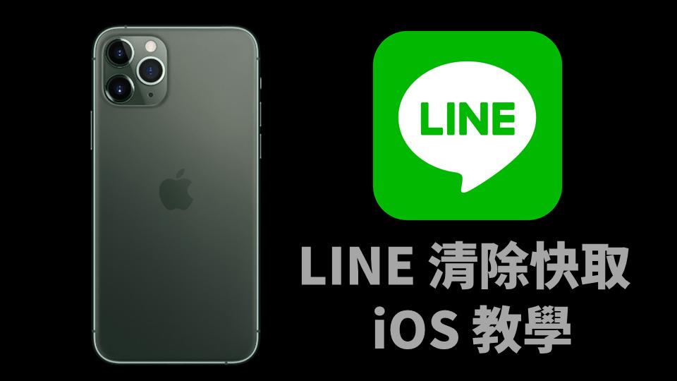 LINE 清除快取 解放儲存空間 教學 iOS iPhone 用戶看過來!