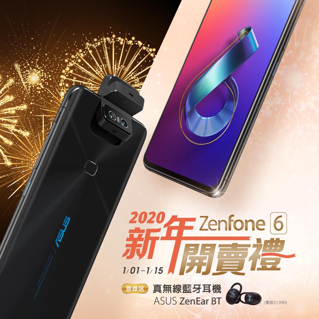 2020年1月1日起至1月15日,於全通路購買ZenFone 6 全系列,線上登錄送真無線藍牙耳機ASUS ZenEar BT。