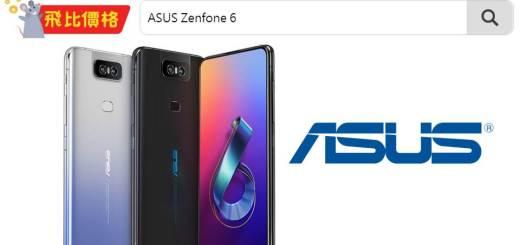 ASUS ZenFone 6 哪裡買 最划算?|台灣公司貨/比價/優惠/找便宜