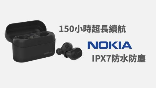 Nokia Power Earbuds 超長待真無線藍牙耳機 1/16正式在台上市