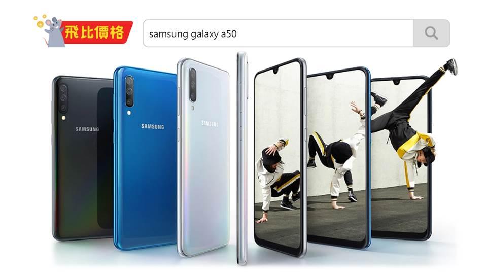 SAMSUNG Galaxy A50 哪裡買 最划算?|台灣公司貨/比價/優惠/找便宜