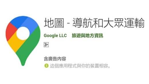 全新外觀及功能慶祝 Google 地圖 15 歲囉!