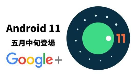 Google Android 11 將於5月中旬登場!