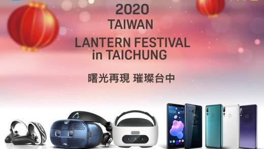 HTC 2020 台灣燈會 璀璨台中