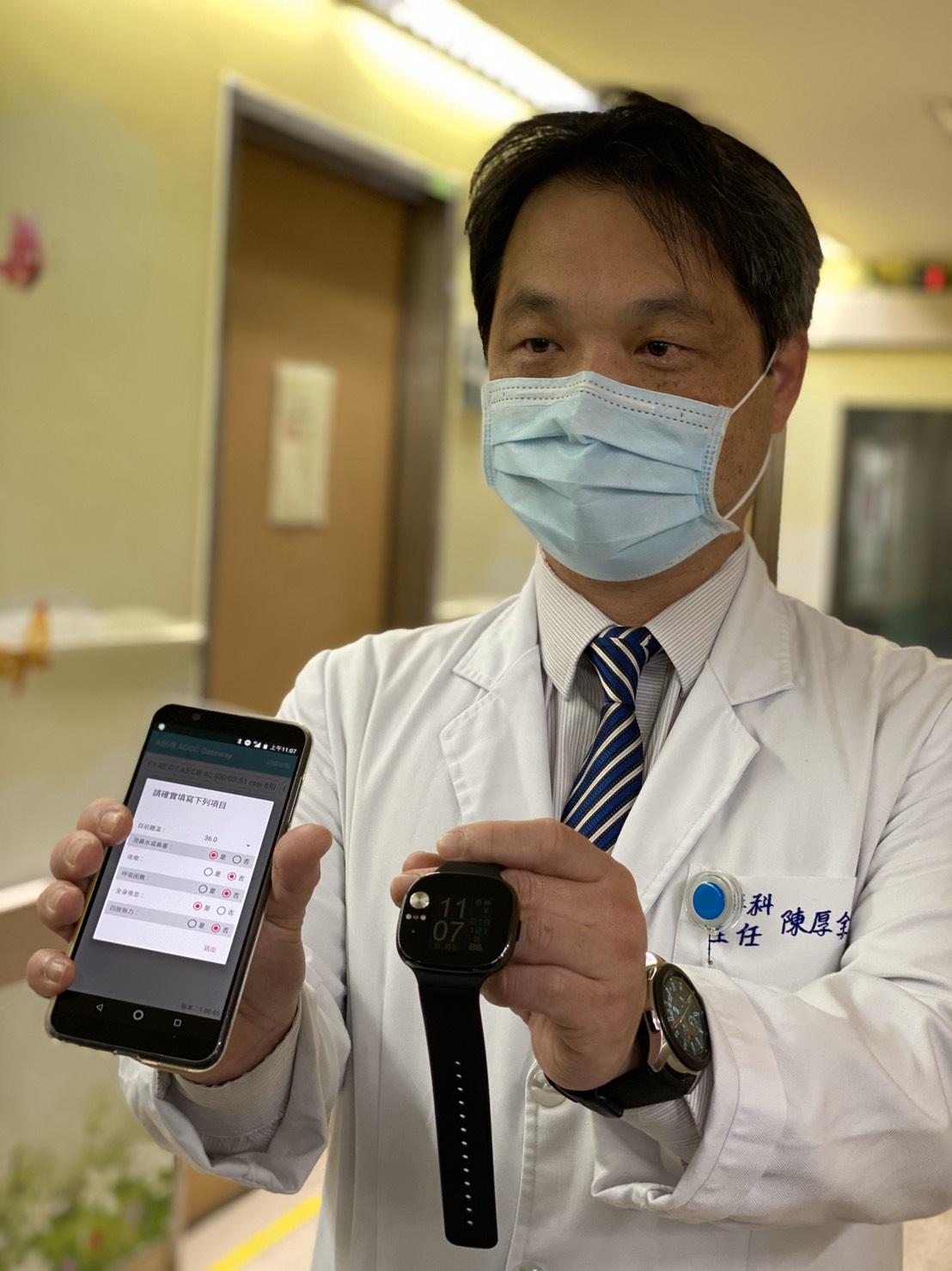 ASUS ZenFone Max Pro與ASUS VivoWatch的智慧防疫解決方案。