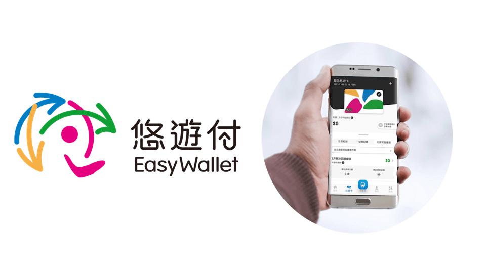 Easy Wallet 悠遊付 全面開啟新世代支付