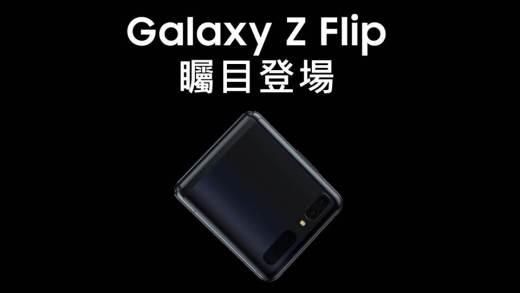 Galaxy Z Flip 摺疊你的時尚