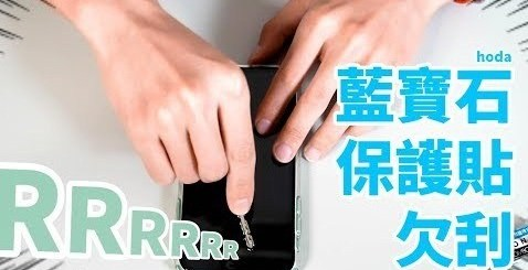 hoda藍寶石螢幕保護貼