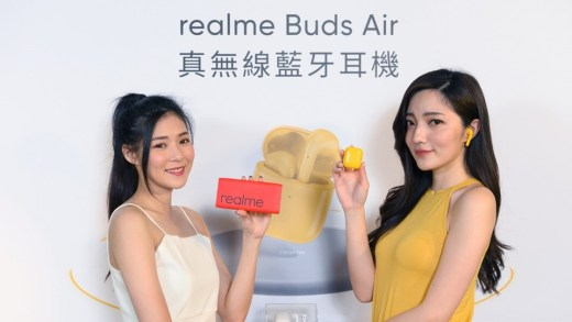 realme Buds Air 最懂玩的真無線耳機