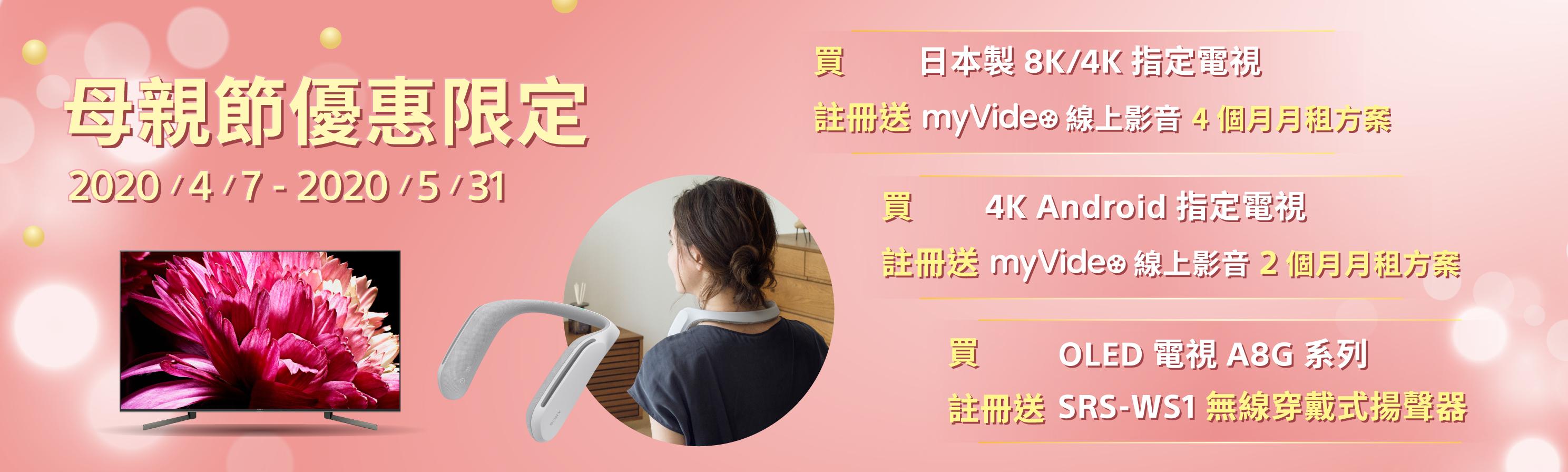 sony_Bravia_母親節活動_官網banner_完稿(o)