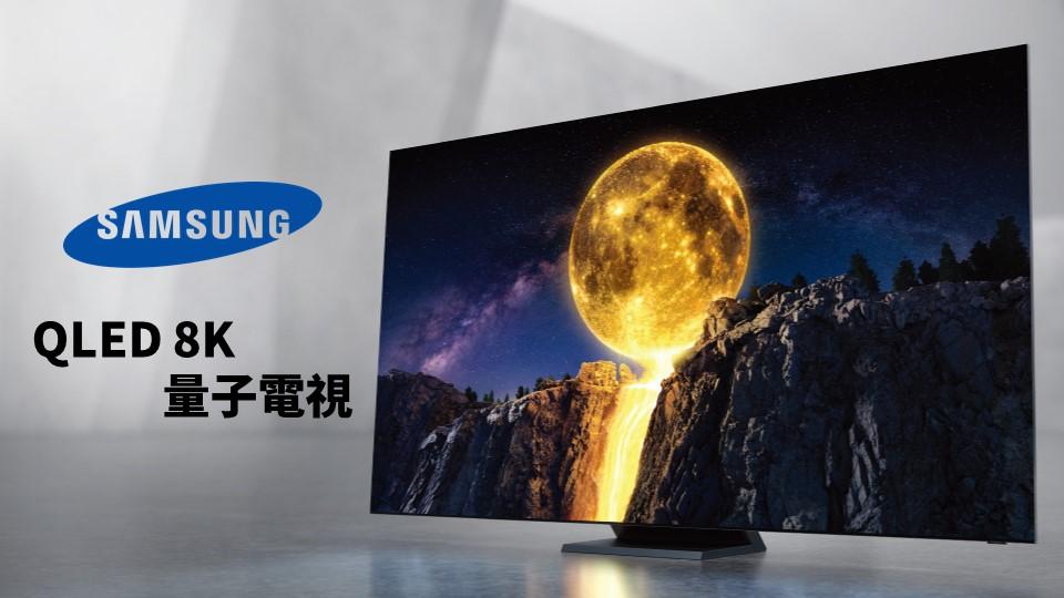 2020 Samsung QLED 8K 量子電視 超能進化無際限