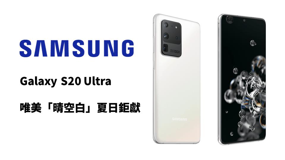 Galaxy S20 Ultra唯美絕色「晴空白」夏日鉅獻
