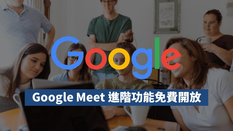 Google Meet 進階視訊會議功能將免費開放