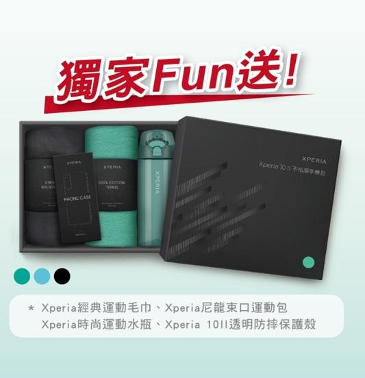 Xperia 10 II首購禮「不怕潮享樂包」,讓精彩生活享樂不設限!