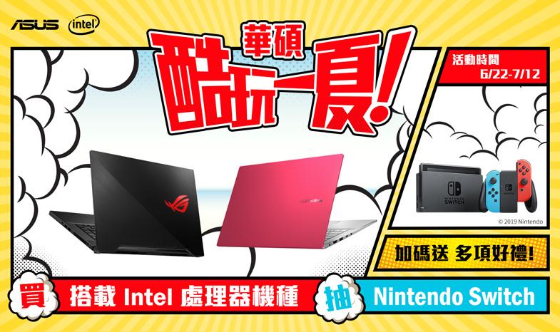6月22日_7月12日,購買華碩搭載Intel處理器全系列筆電桌機,登錄抽Nintendo Switch。