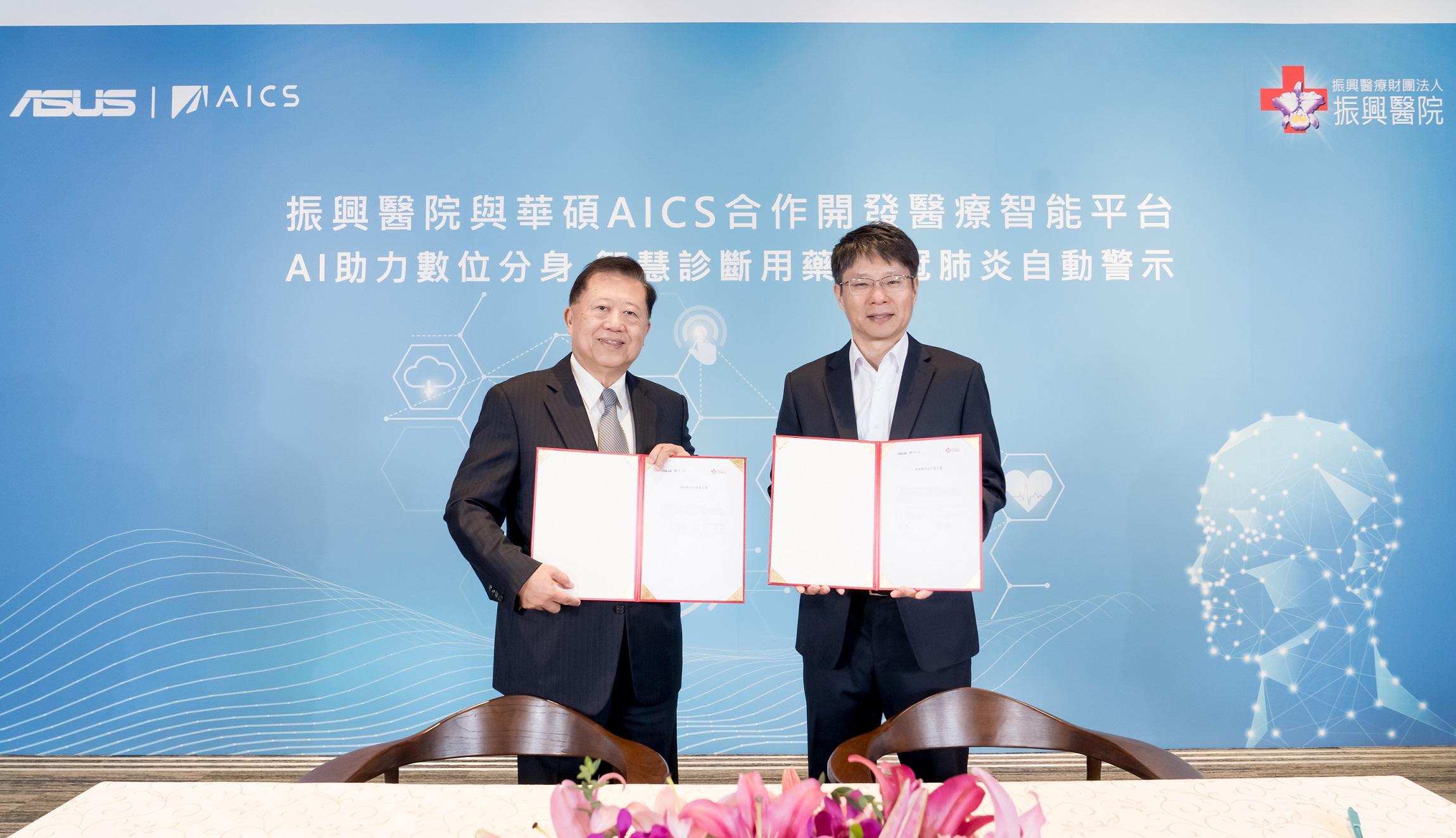 AICS今共同簽署「策略夥伴合作意向書」,將合作開發醫療智能平台。