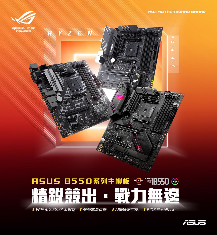 AMD B550系列主機板支援最新PCIe 4.0 M.2儲存裝置,讓使用者享受第3代AMD Ryzen™平台所帶來的超快資料傳輸速度。