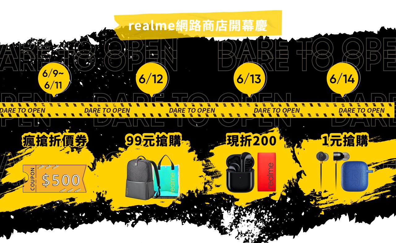 Dare to OPEN!realme網路商店開幕慶優惠攻略