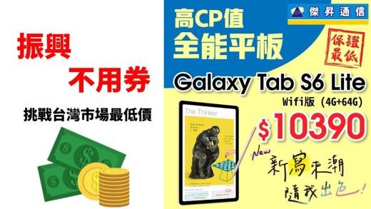 振興 不用券 挑戰最低價 三星 Tab S6 Lite 平板 輕鬆擁有