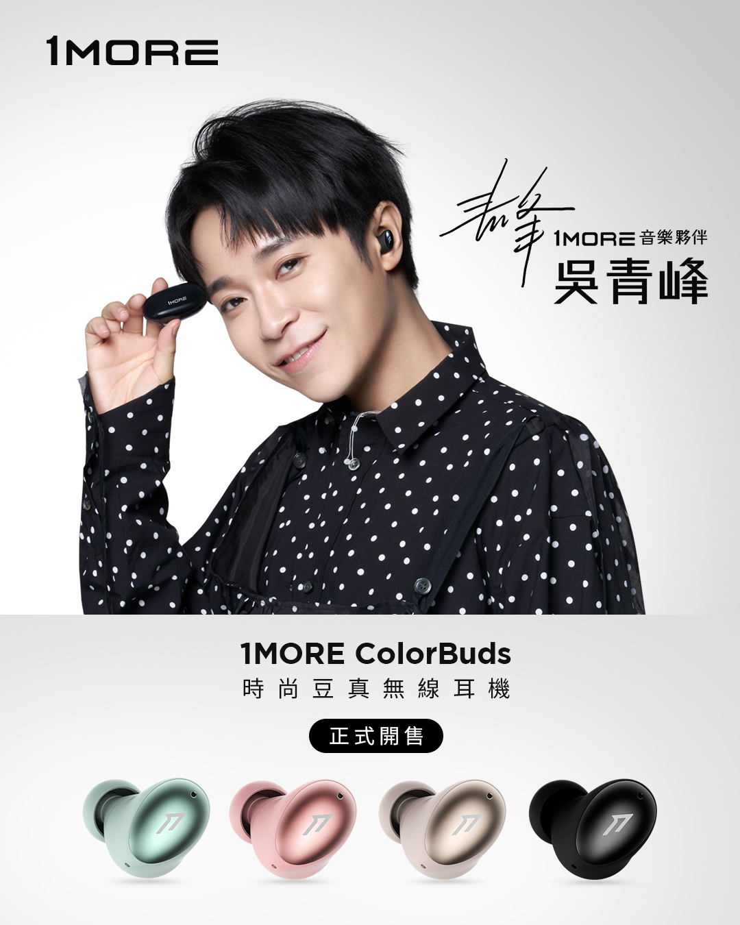 1 MORE萬魔聲學重磅推出1MORE ColorBuds時尚豆真無線耳機,由音樂夥伴的吳青峰代言推薦!