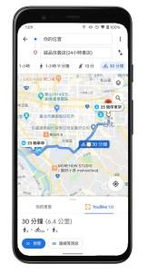 Google 地圖「共享單車資訊」(1)