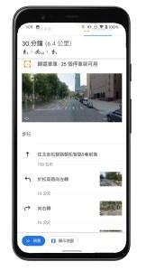 Google 地圖「共享單車資訊」(3)