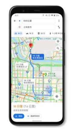Google 地圖「即時路況」(2)
