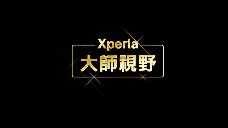 Sony Mobile再次打破手機影像創作框架 Xperia手機創作無所限制