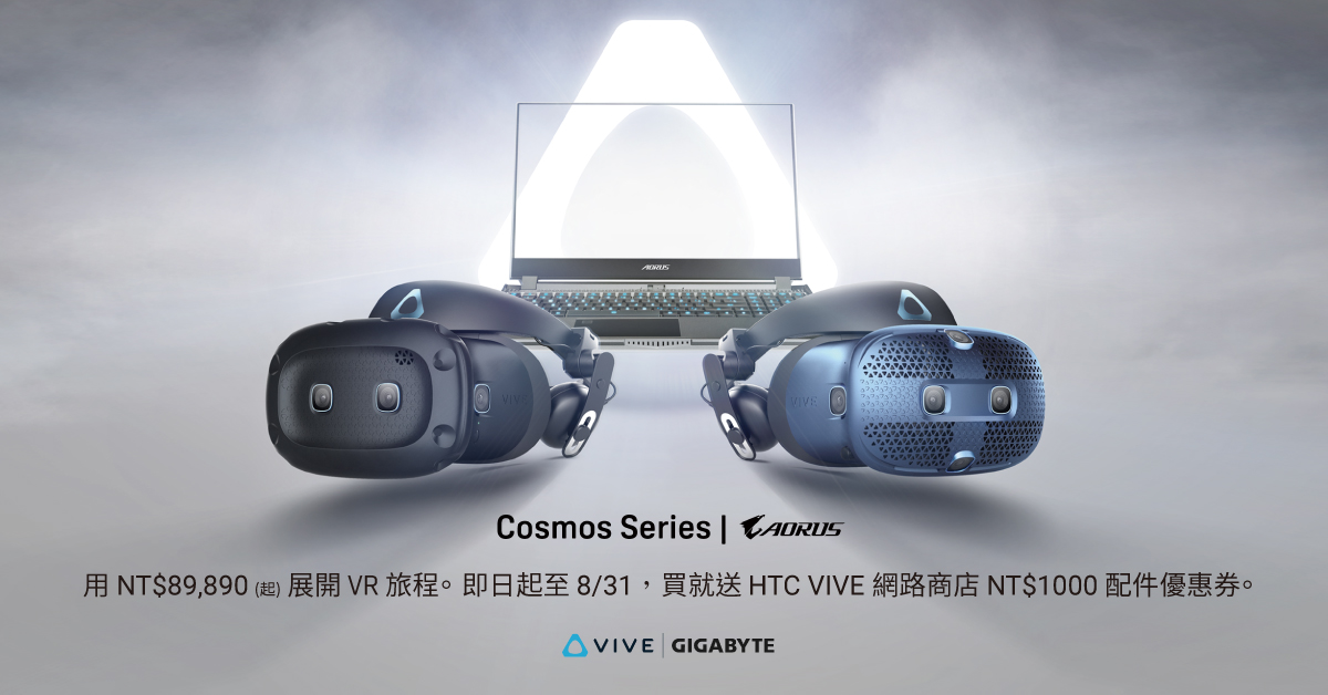 HTC新聞圖檔】9∕30前搭配HTC VIVE Cosmos特價89,890元起,再送HTC網路商店$1,000配件優惠券