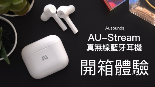 Ausounds AU-Stream 真無線藍牙耳機