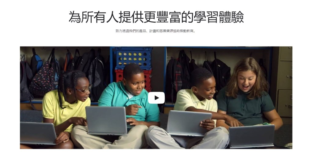 Google 解密系列 - 解密數位教育