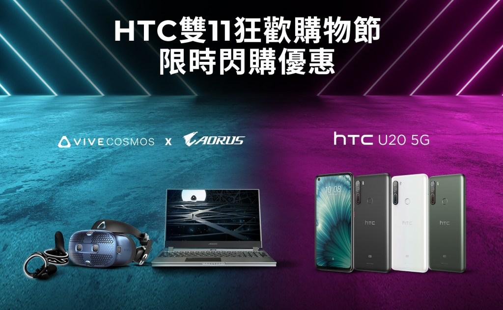 HTC 雙11 狂歡購物節 限時開搶