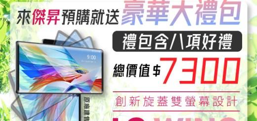 全球唯一旋轉雙螢幕5G全屏手機─LG WING今(11/26)登台亮相,傑昇通信邀消費者一同向經典致敬,於11/26至11/30同步推出預購活動,祭出近萬元的獨家優惠,限量200名,官方售價為25,990元,預購現賺7,300元,只有短短五天,欲購從速!