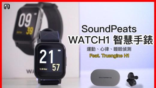 智慧手錶 千元不到功能齊全 SOUNDPEATS Watch 1 同場加映 圈鐵雙單體 Truengine H1