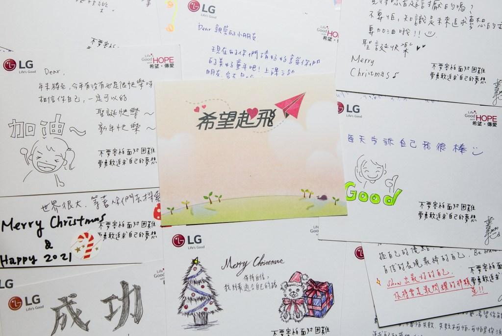 LG 年度公益偏鄉關懷 希望起飛以愛與陪伴激勵孩童