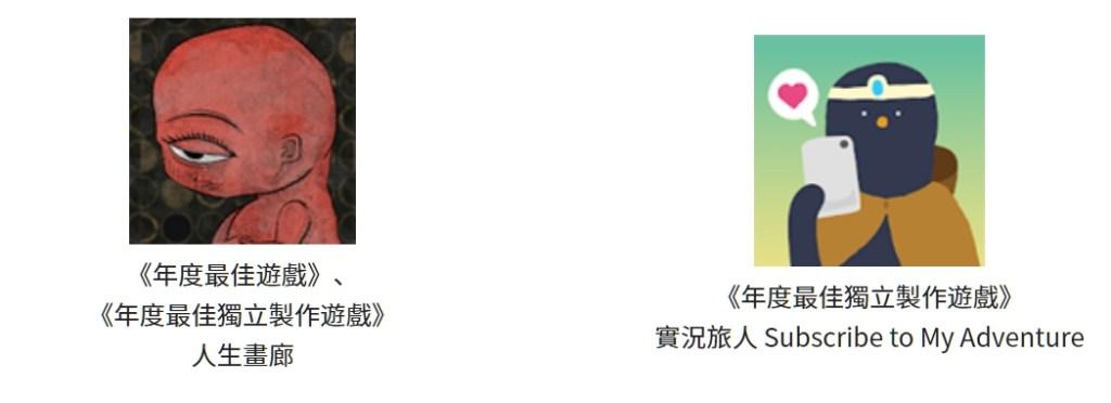 台灣獨立遊戲開發團隊即便在這變動的一年,依然綻放耀眼成果,以詭譎藝術氛圍打造的解謎遊戲「人生畫廊」,以及探討真實網路社會議題的 RPG 遊戲「實況旅人 Subscribe to My Adventure」皆奪下台灣、香港「最佳獨立製作遊戲」獎項