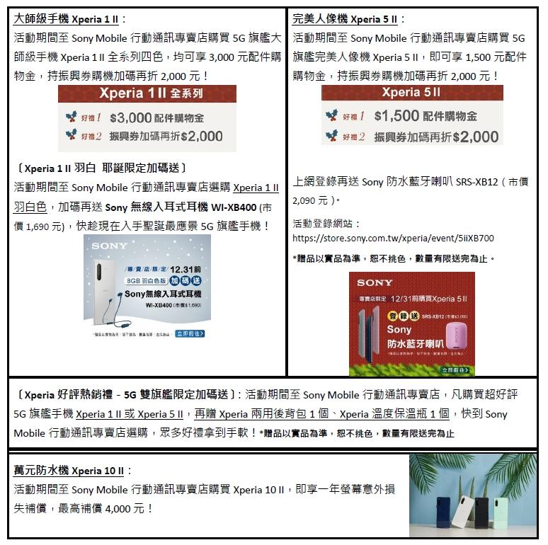 Xperia聖誕獻禮-Sony Mobile行動通訊專賣店活動