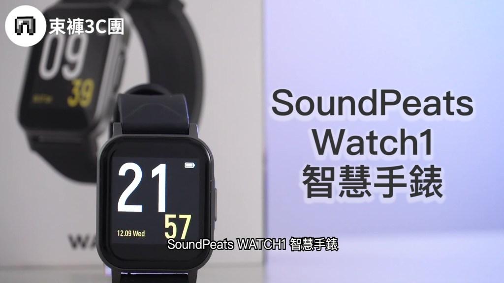 SoundPeats WATCH1智慧手錶