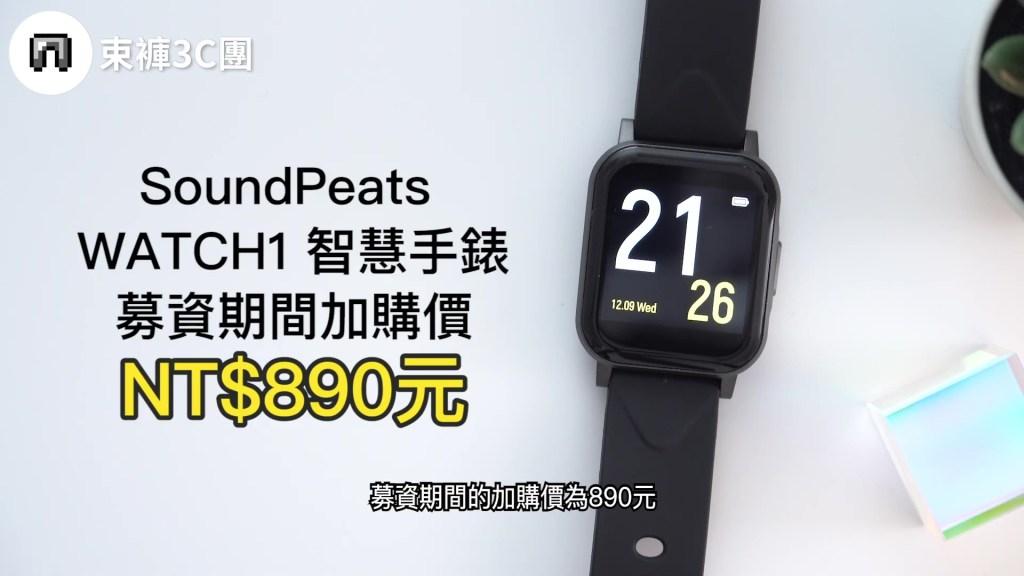SoundPeats WATCH1智慧手錶加購價890元