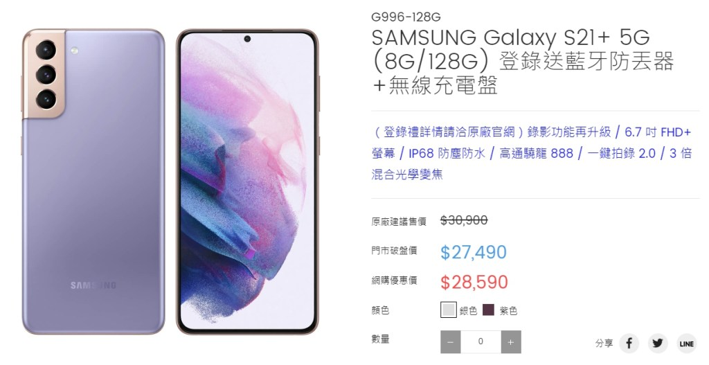 SAMSUNG Galaxy S21+ 5G (8G/128G) 登錄送藍牙防丟器+無線充電盤