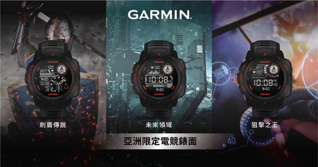 Garmin「Instinct-Esports-電競潮流版」預載3款亞洲限定電競錶面:劍盾傳說、未來領域、狙擊之王