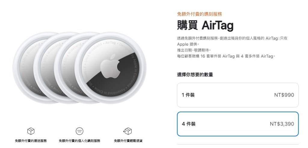 Apple-AirTag 台灣售價