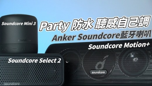 Anker Soundcore藍牙喇叭系列開箱體驗 | Mini 3\Select 2\Motion+