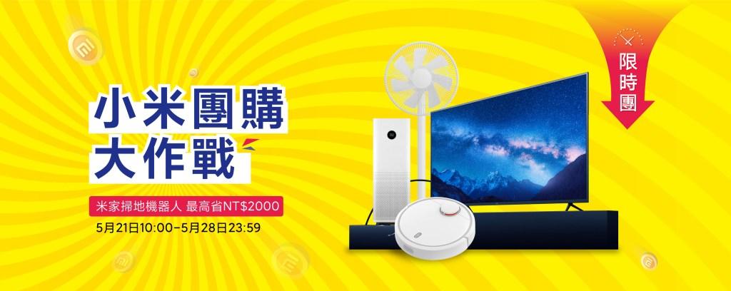 全民瘋網購 小米商城mi.com首度推出「線上團購大作戰」