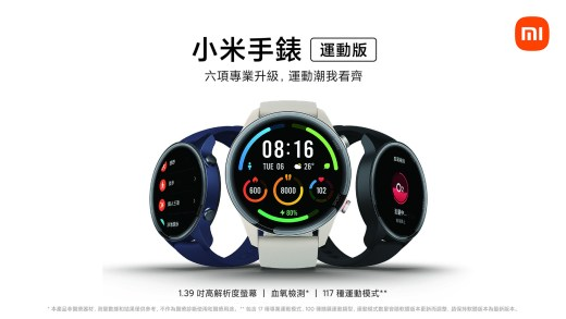全新推出「小米手錶 運動版」 居家防疫也兼顧健康管理