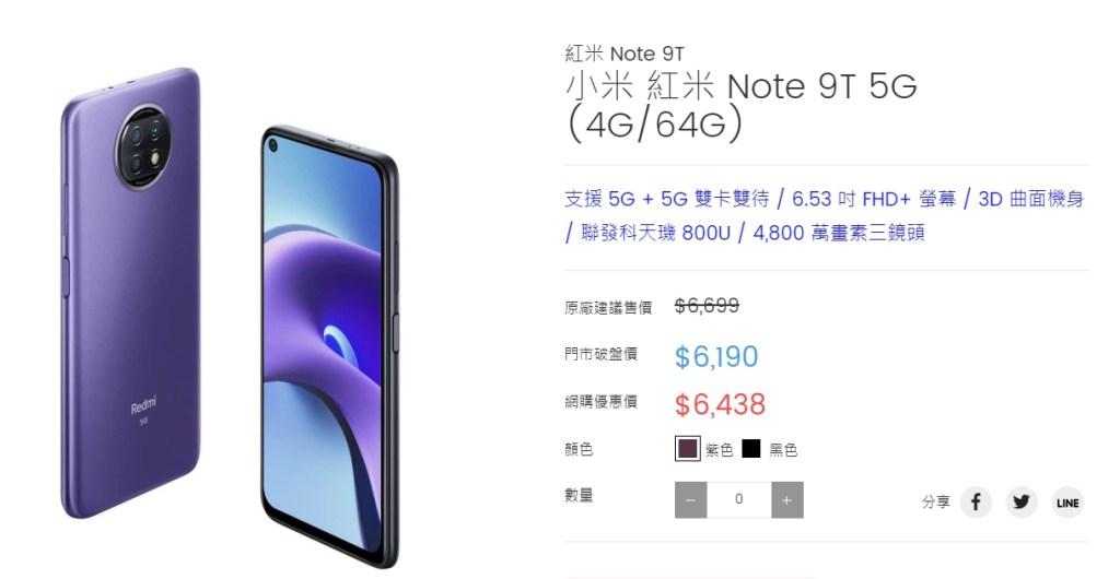 小米 紅米 Note 9T 5G (4G/64G)