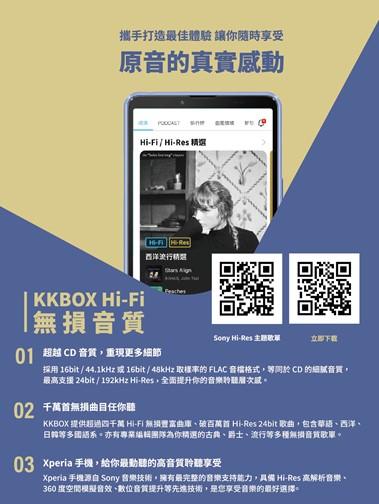Sony Mobile特別攜手KKBOX,每月推出Xperia Hi-res高音質精選歌單,帶來原音的真實感動