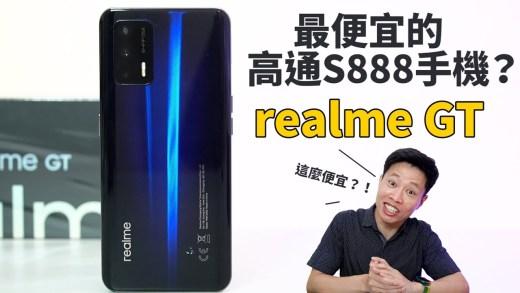 最便宜的高通S888旗艦手機!? realme GT 開箱體驗